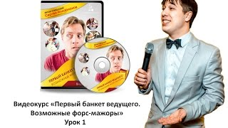 """Видеокурс """"Первый банкет ведущего. Возможные форс-мажоры"""". Урок 1"""