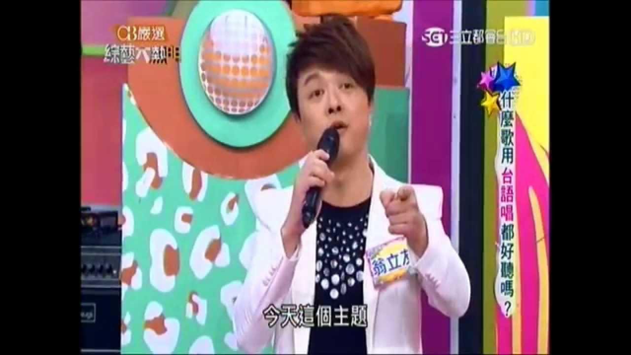 【 什麼歌用臺語歌唱都好聽嗎? 】2015.08.18 綜藝大熱門 ( 完整版) - YouTube
