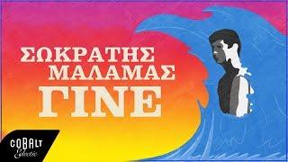 Σωκράτης Μάλαμας - Γίνε | Official Audio Release