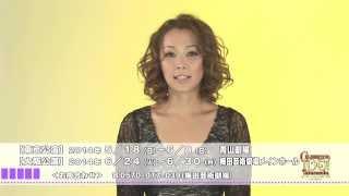 『セレブレーション100!宝塚』に出演する、蒼乃夕妃さんよりコメントが...