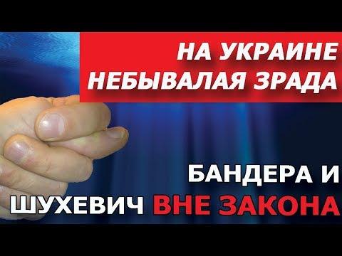 НЕТ Бандере и Шухевичу!!! Суд Киева вернул старые названия улиц!