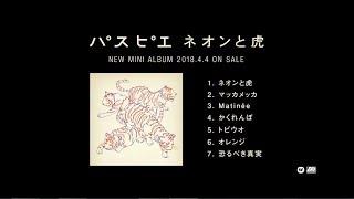 パスピエ 2018年4月4日リリースのミニアルバム「ネオンと虎」のアルバム...