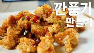 깐풍기 만들기 [Sweet And Sour Chicken] 소프 SOF