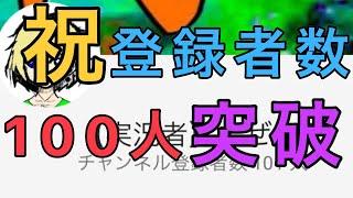 【BulletForce】祝!!登録者数100人突破!!