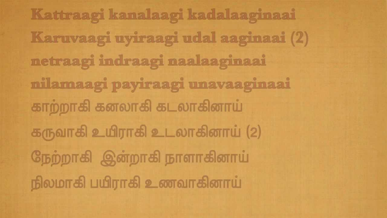 tamil devotional songs lyrics pdf