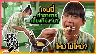 ไหม้ไหมหรือไม่ไหม้? เจนนี่ทำอาหารเลี้ยงทีมงานเทย?   เทยเที่ยวไทย