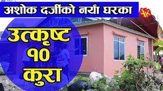 अशोक दर्जीको  घरका हेर्ने पर्ने १० कुरा, जुन तपाईले देख्नुभाको छैन | Top 10 features of Ashok house