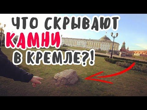 Смотреть Топ фактов о Кремле. Вместо урока истории. онлайн