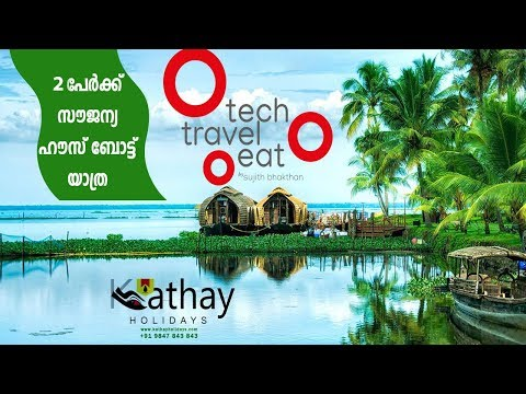 Tech Travel Eat 50000 Subscribers Giveaway - Get a Free Houseboat Trip from Kathay Holidays