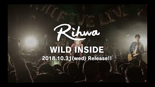 Rihwa 2nd Album「WILD INSIDE」ティザームービー