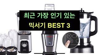 2021 믹서기 베스트3 / 이유식믹서기 / 가성비믹서…