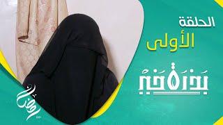 انفجار بطارية كاد أن يشوه ابنتها | بذرة خير - الحلقة 1