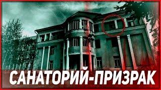 Санаторий-призрак имени Чкалова | Путешествие с девушкой в опасное место [Русские тайны]