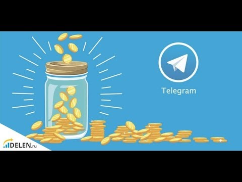 Ինչպես գումար աշխատել  Telegram-ի միջոցով/заработок в телеграмм 2019 #Telegram