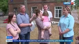 Смотреть видео Дом на Ленинском проспекте столицы грозит обрушиться из за соседней стройки   Россия 24 онлайн