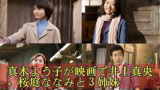 真木よう子が映画で井上真央、桜庭ななみと3姉妹 真木よう子が映画で井...