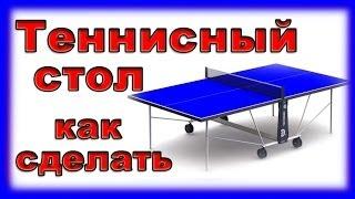 Как  сделать теннисный стол своими руками(Как сделать теннисный стол для дачи своими руками: http://svoimi-rukami.my1.ru/index/tennisnyj_stol_svoimi_rukami/0-34 Как-то решил купить..., 2014-06-20T10:47:41.000Z)