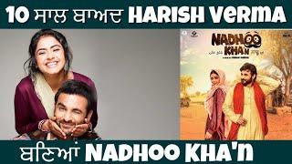 10 ਸਾਲ ਬਾਦ Harish Verma ਬਣਿਆਂ Nadhoo Kha'n   New Punjabi Movies 2019   Interview   Punjabi Teshan
