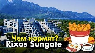 ТУРЦИЯ Rixos Sungate Обзор еды в одном из лучших отелей страны