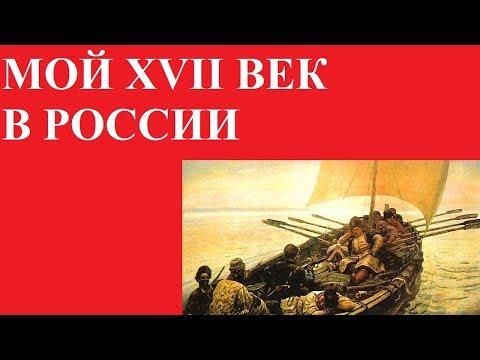 МОЙ XVII ВЕК В РОССИИ