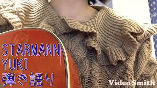 STARMANN/YUKI 弾き語り