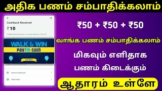 Walk and earn app 2020 in tamil || Thunderpod app live payment proof || Money Earning Tamil.