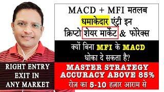 MACD + MFI मतलब धमाकेदार Entry in क्रिप्टो, शेयर मार्केट & फोरेक्स. रोज़ का 5-10 हज़ार आराम से कमाओ