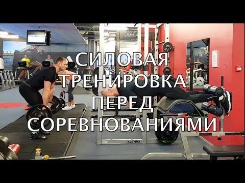 Особенности силовой тренировки перед соревнованиями! Закачка ног! Валерий Жумадилов. (День 5-й)