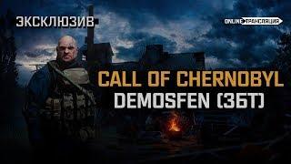 S.T.A.L.K.E.R.: Call of Chernobyl 1.5 - Demosfen (ЗБТ) ⭕ Stream #1