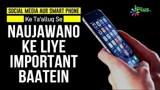 Social Media Aur Smart Phone - Naujawan Ummat Ki Jaan Episode 07 By Ahmed Hamed