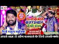 #Samar Singh || Hili Kamar Kahrauwa Pe || #Bhojpuri Navratri Song 2019 || #Bhojpuri Dj Song
