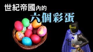 世紀帝國也有彩蛋? 關於遊戲內的六個彩蛋 thumbnail