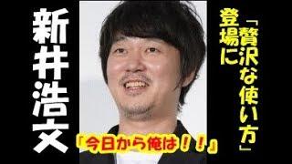 ゴシップ 芸能ニュース 嵐にしやがれ 二宮和也に新井浩文が漫画キングダ...