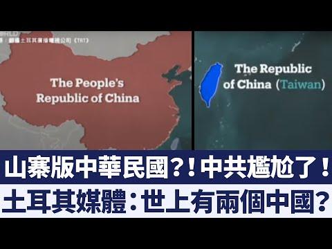 山寨版中華民國??中共尷尬了!土耳其媒體問:世上有兩個中國??|新唐人亞太電視|20190114