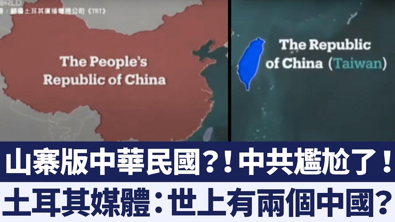 山寨版中華民國??中共尷尬了!土耳其媒體問:世上有兩個中國??|新唐人亞太電視|20190114 - YouTube
