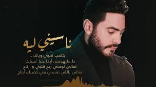 ڤيديو كليب ناسيني ليه _النسخة الاصلية- تامر حسني / Naseny Leh - Music video 4K - Tamer Hosny