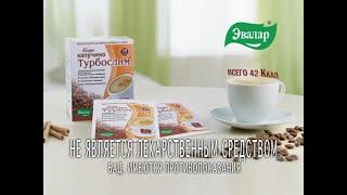 Турбослим кофе Капучино - натуральный ароматный кофе с жиросжигающим комплексом(, 2017-05-04T09:57:44.000Z)