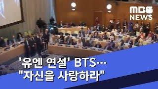 """한국 가수 최초 '유엔 연설' BTS…""""자신을 사랑하라"""" (2018.09.25/뉴스데스크/MBC)"""