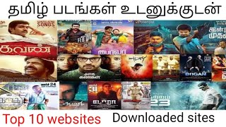 Top 10 Best tamil movie download sites ||தமிழ் திரைப்படங்கள் download || MI Tech Tamil