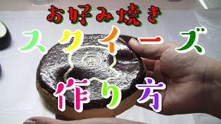 スクイ―ズ 作り方 お好み焼き&豚平焼き How to make homemadesquishy Okonomiyaki thumbnail
