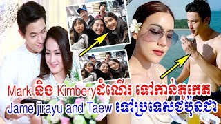 jame jirayu និង taewទៅប្រទេសជប៉ុន,mark prin, kimberyទៅលេងភូកេត, Mew Nittha, ch3, breaking news, tv3
