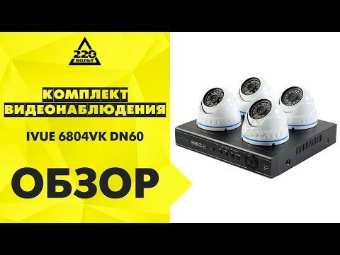 Комплект видеонаблюдения на 2 камеры для улицы низкие цены
