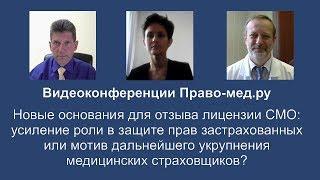видео ФЕДЕРАЛЬНЫЙ ЗАКОН «ОБ ОБЯЗАТЕЛЬНОМ МЕДИЦИНСКОМ СТРАХОВАНИИ В РОССИЙСКОЙ ФЕДЕРАЦИИ» (ОТ 29 НОЯБРЯ 2010 г. № 326-ФЗ)