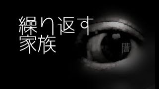 「繰り返す家族」都市伝説・怪談・怖い話朗読シリーズ thumbnail