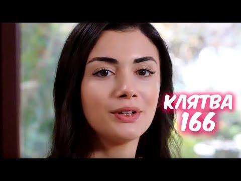 КЛЯТВА 166 серия с Русской озвучкой. Рейхан и Эмир. Анонс