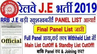 RRB J.E FINAL PANEL LIST/FULL PANEL | कई छात्र Withheld किया,Main List & Waiting List CutOff