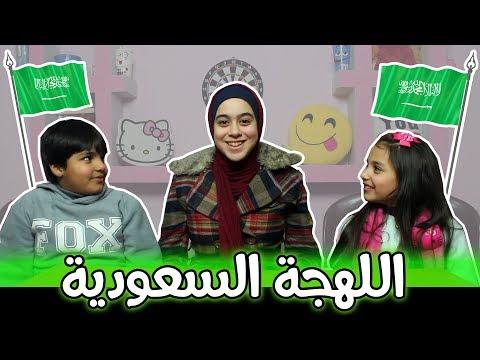 تحدي اللهجة السعودية مع ميرا ويزن