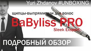 щипцы BaByliss PRO Sleek Exspert - ОБЗОР
