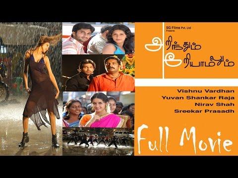 Arinthum Ariyamalum - Full Movie | Arya | Navadeep | Samiksha | Prakash Raj