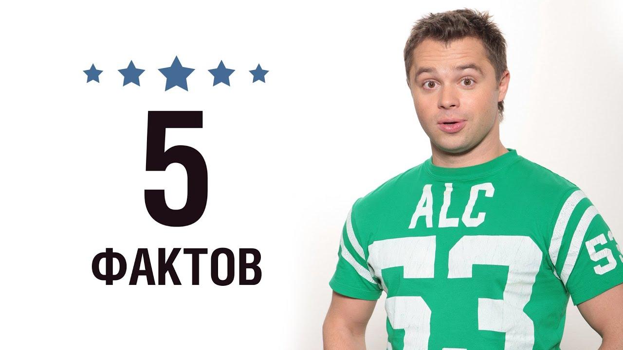 Виталий Гогунский - 5 Фактов о знаменитости    Vitaly ...
